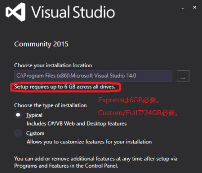 Visual Studio Express 2015のインストール