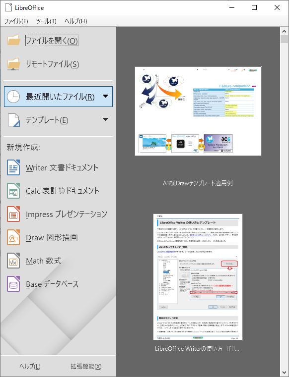 LibreOfficeのDraw