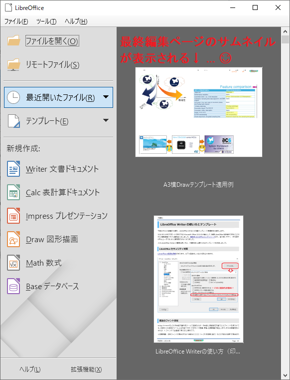LibreOffice 6.2.3更新