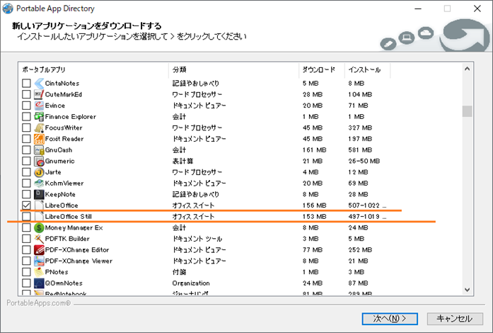 最新版LibreOffice Potable 6.3.1と安定版LibreOffice Potable 6.2.6 (Still)のダウンロード