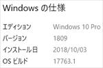 Windows 10 1809更新
