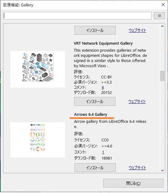LibreOffice 7.1のウェブサイトでインストールできるギャラリー例
