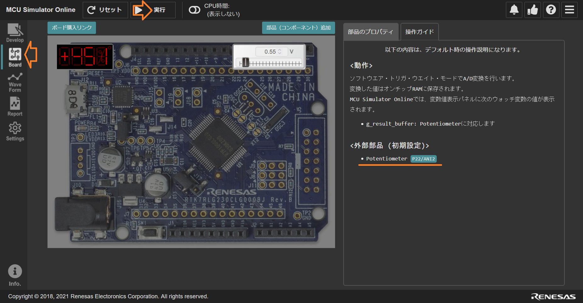 RL78/G23 A/D変換アプリケーションのFasr Prototyping Board画面