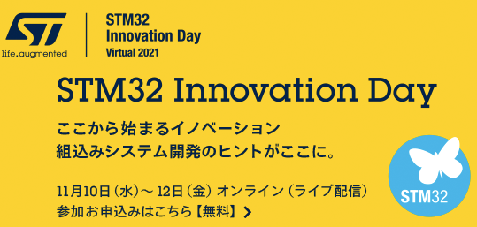 STM32 Innovation Day 2021 11月10日~12日(オンライン)
