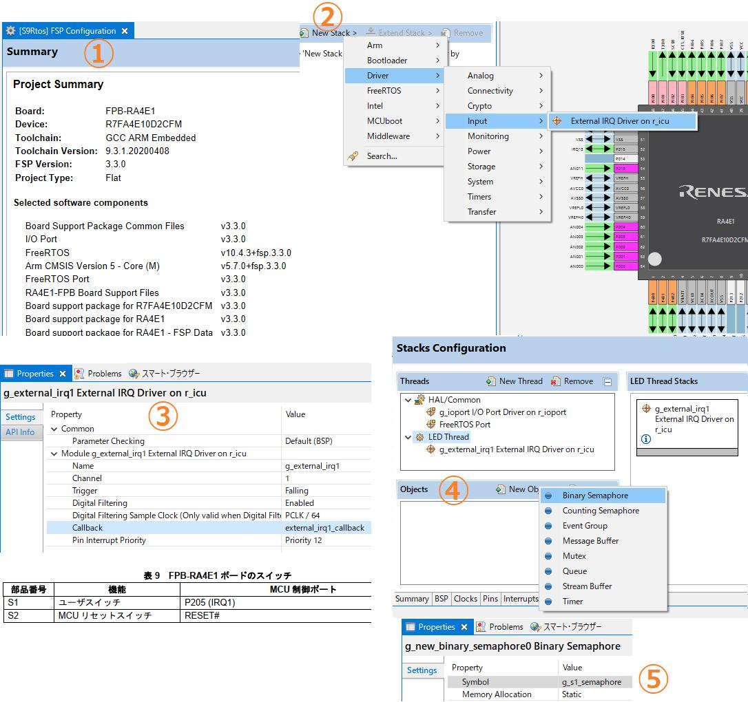 Flexible Software Package (FSP)設定